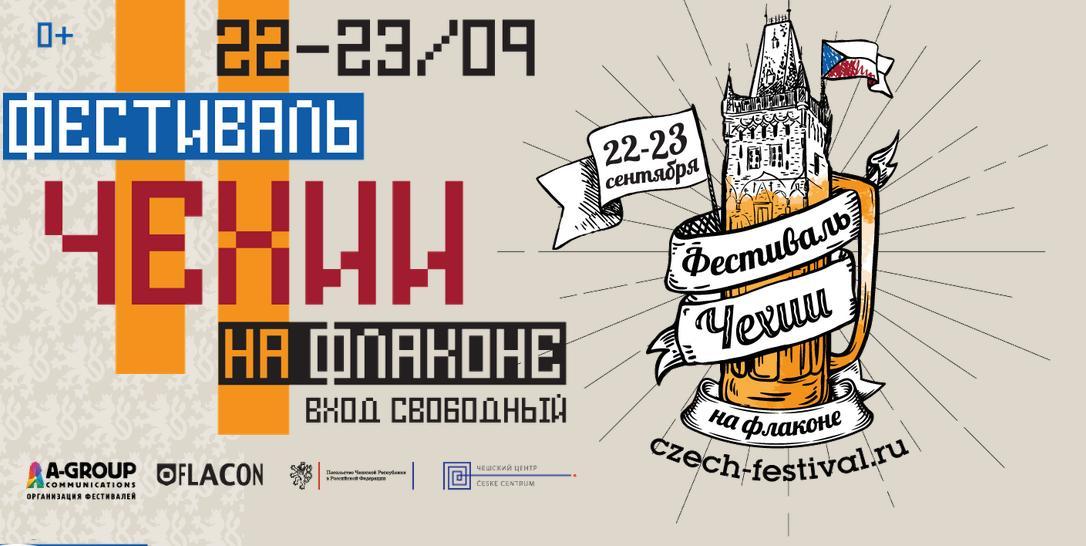 Первый Фестиваль Чехии в Москве