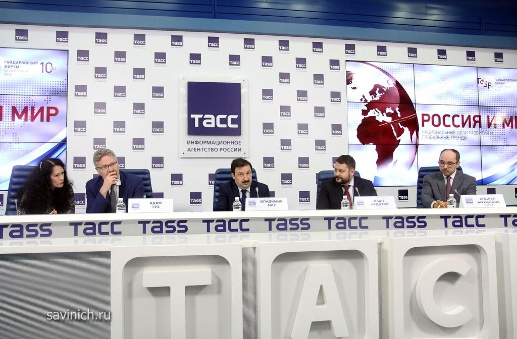 Расписание трансляций Гайдаровского форума – 2019. День первый, 15 января