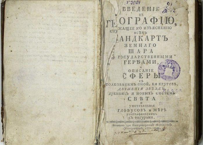 День Люди События.10 марта.Издан первый печатный учебник по географии на русском языке