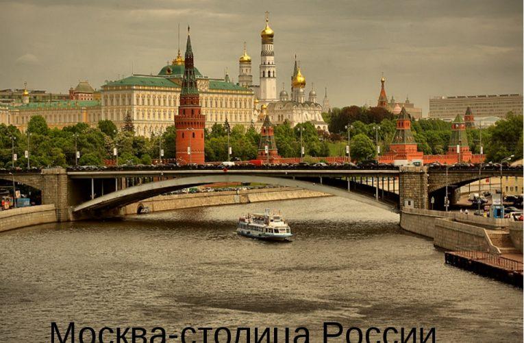 День Люди События.12 марта.Москве возвращен статус столицы России