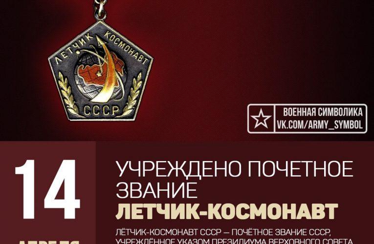 День Люди События. 14 апреля.В Советском Союзе учреждено звание «Летчик-космонавт СССР»