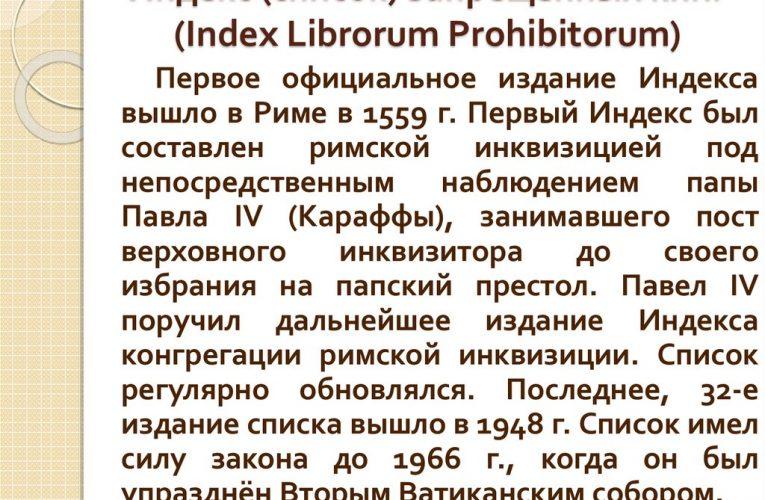 День Люди События. 9 апреля.Ватикан официально отменил Индекс запрещенных книг