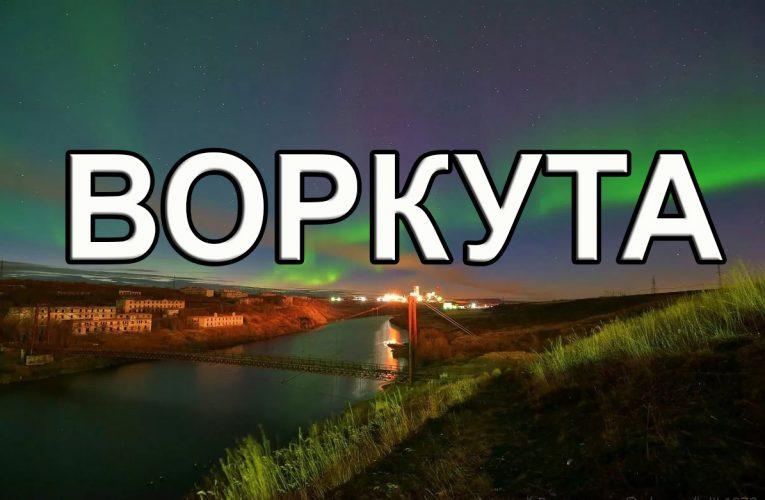 Гербы городов России. Воркута. Выпуск №8
