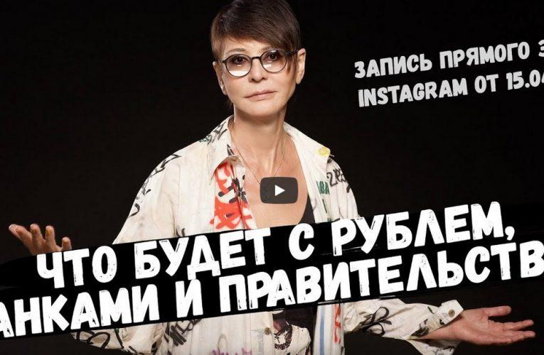 Ирина Хакамада о действиях правительства, будущем рубля, теории заговора и карантине