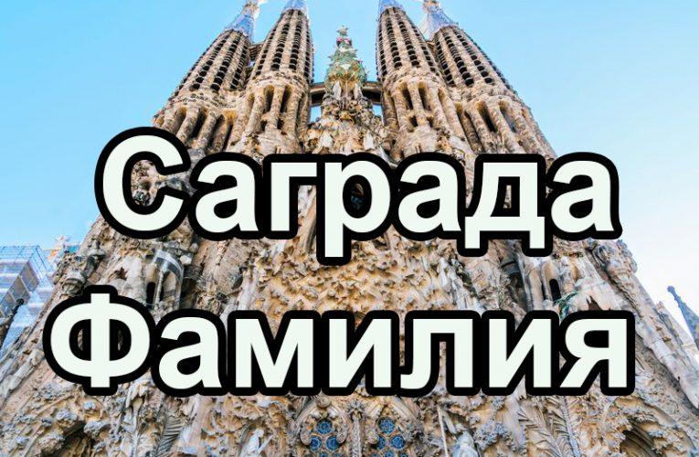 Онлайн-экскурсия «Саграда Фамилия — самый необычный храм на свете»