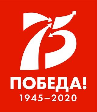 победа 75