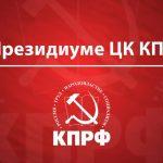 XVIII съезд КПРФ. Второй этап Прямая трансляция.