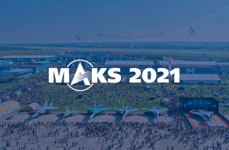 МАКС-2021: взлёт по расписанию