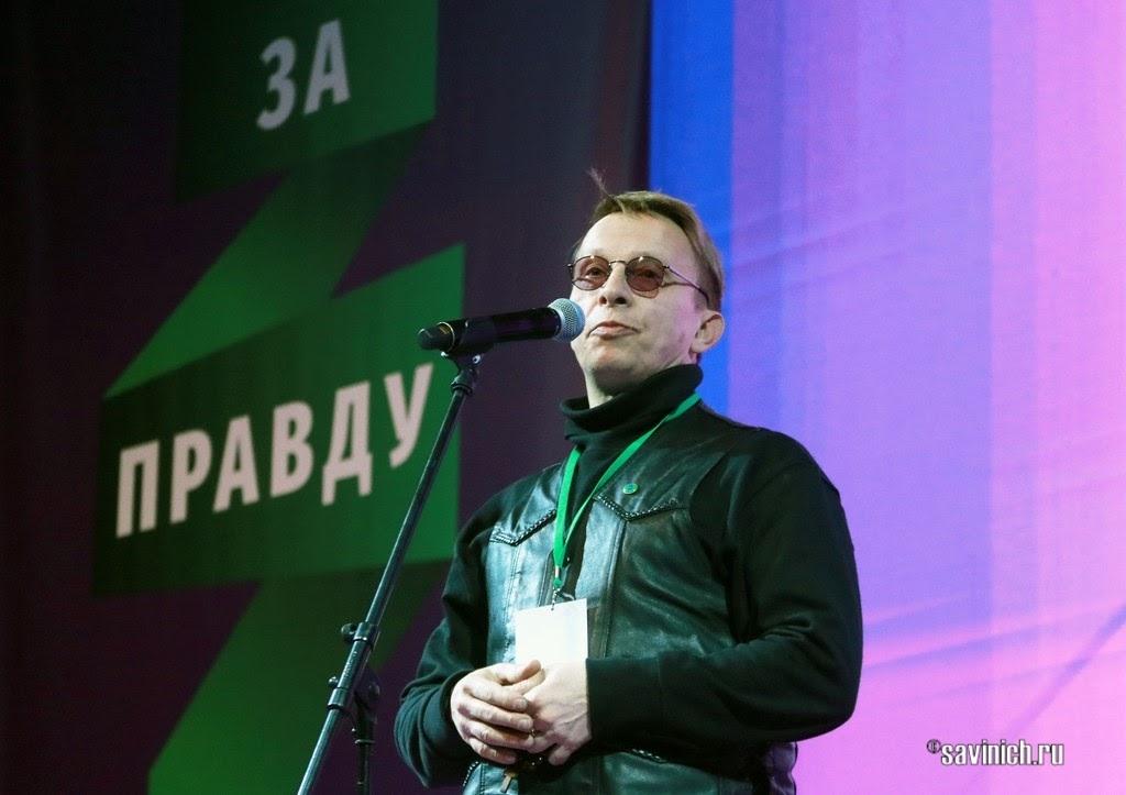 """II съезд партии и движения """"За правду"""""""