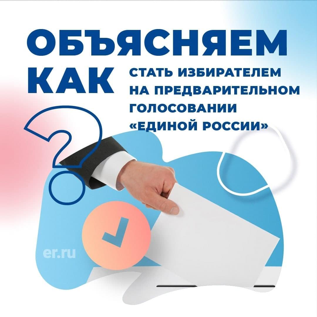Предварительное голосование «Единой России»: как зарегистрироваться для выбора кандидатов в депутаты