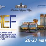 III Московский академический экономический форум (МАЭФ-2021)