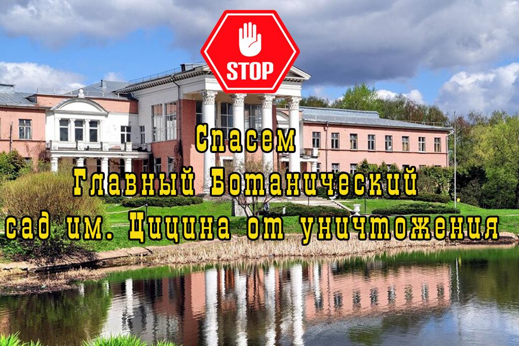 Главный Ботанический сад в Москве надо сохранить любой ценой