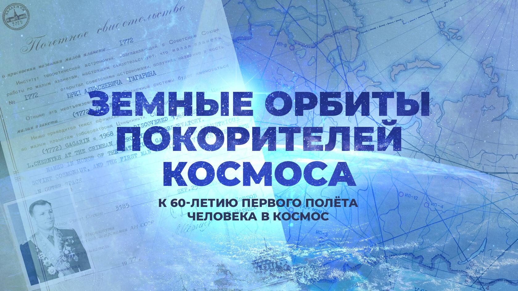 Земные орбиты покорителей космоса.Юрий Гагарин