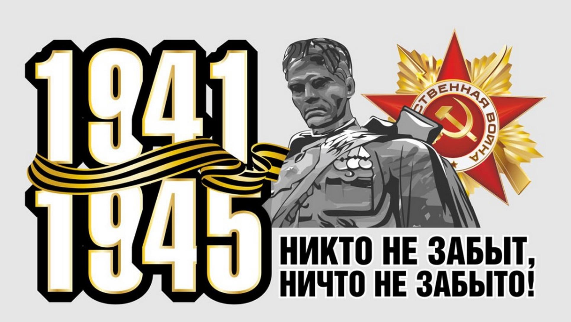 C Праздником 9 мая! Никто не забыт и ничто не забыто!C Праздником 9 мая! Никто не забыт и ничто не забыто!