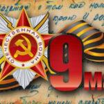 ПАРАД ПОБЕДЫ 2021 на Красной Площади в Москве .9 мая.Прямая трансляция
